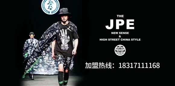 JPE高街中国风原创设计男装品牌火热招商