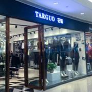 Targuo它鈷加盟店男裝 詮釋個性創意的細節品位