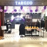 TARGUO它钴男士服装加盟店是创业的选择