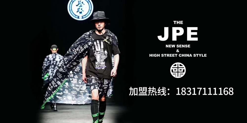 JPE男装