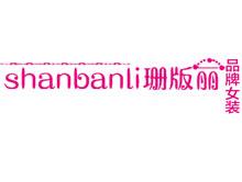 珊版丽shanbanli