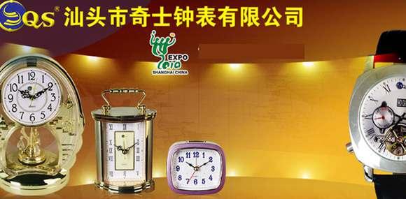 SQS 手表品牌