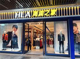 海澜之家回购0.77亿股公司股份