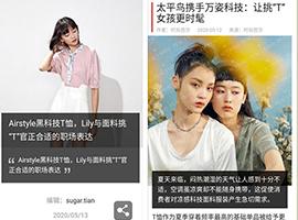 万姿科技40万件三醋酸T恤跑通C2M新模式,登陆日本纤维NEWS引热议