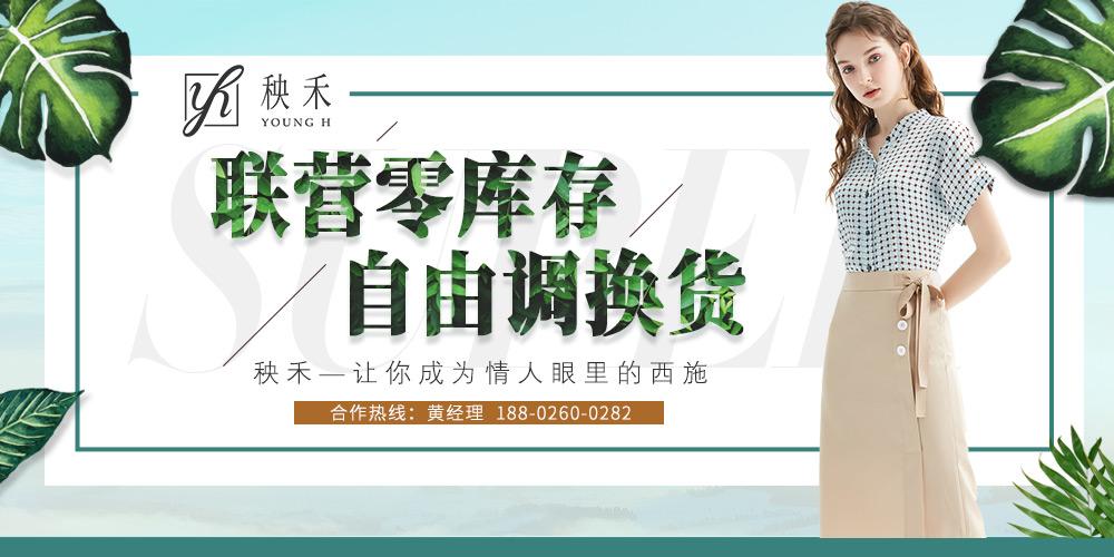 秧禾YOUNGH