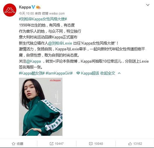 Kappa官宣刘柏辛为女性风格大使