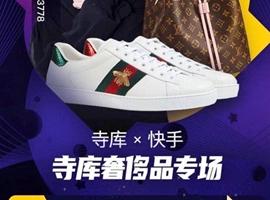 快手联合寺库推奢侈品专场直播:5小时带货1.05亿元
