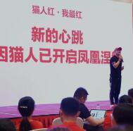 #貓人紅·紅爆中國#2020秋冬新品發布會&品牌升級發布會來啦!
