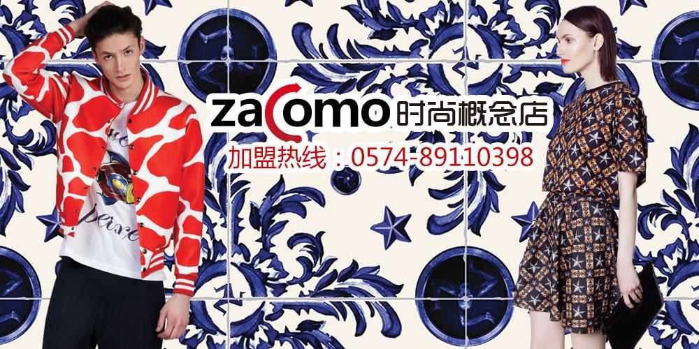 尚科莫时尚概念店 Zacomo Concept Store