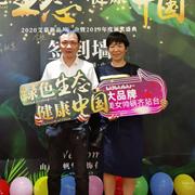 """""""绿色生态""""艾慕内衣2020 秋冬新品品鉴会-山西站火热举行!"""