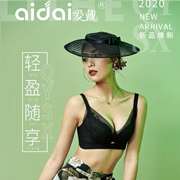 輕盈隨享-愛戴內衣2020 春夏新品系列