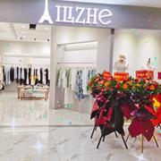 热烈祝贺艾丽哲品牌女装喜迎湖南店开业