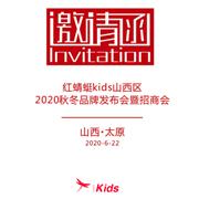 红蜻蜓Kids山西区2020秋冬品牌发布会暨招商会邀请函