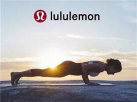 lululemon,靠什么可以持续发展?