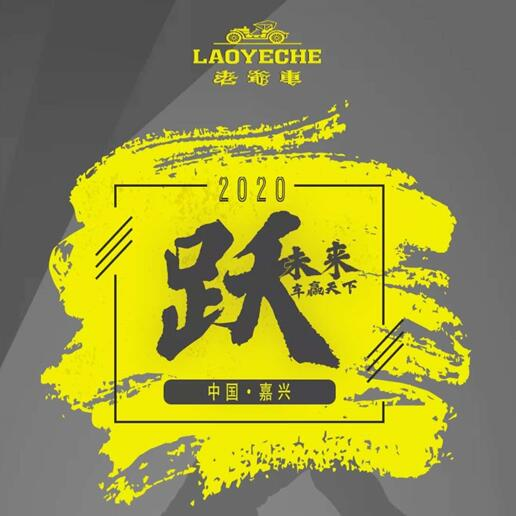 """""""躍未來""""老爺車2020秋冬新品發布會"""