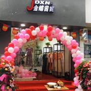 熱烈祝賀金蝶茜妮新店6月13日隆重開業啦!