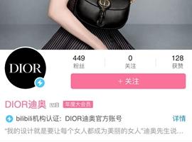 Dior入驻B站 成为首个入驻哔哩哔哩的奢侈品牌