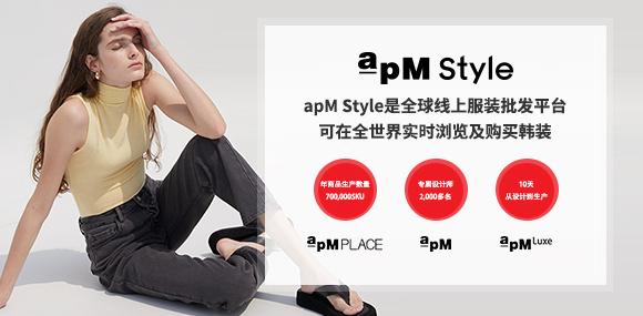apM Style 跨境韩装批发