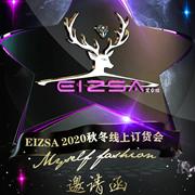 """EIZSA 艾卓拉 """"出未"""" 2020秋冬新品線上訂貨會"""