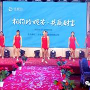"""2020""""相約珍妮芬內衣·共贏財富""""分享會徐州站"""