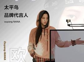太平鸟官宣欧阳娜娜成为品牌代言人