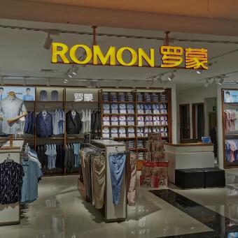 羅蒙新零售安徽滁州瑯琊區白云商廈店盛大開業