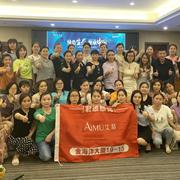 """""""绿色生态""""艾慕内衣2020大型落地培训会-重庆站惊艳开启!"""