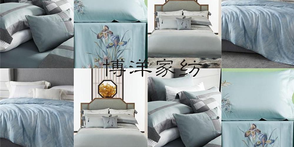 博洋家纺Beyond Home Textile