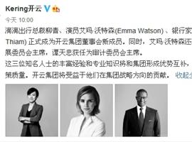 为什么开云要吸纳柳青、艾玛·沃特森和谭天忠为新董事