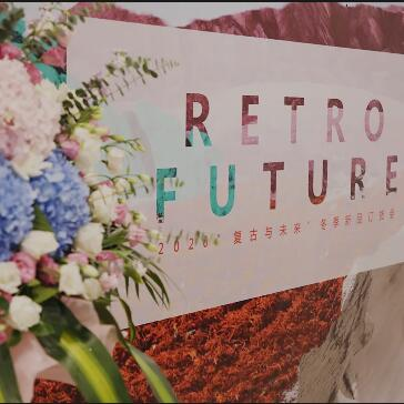HONO亨奴 | 2020冬季订货会『复古与未来』圆满结束!