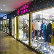開店賣什么好?奪寶奇兵品牌女裝折扣店加盟讓你輕松開店