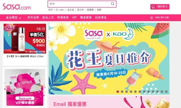 香港美妆零售集团莎莎扭盈为亏,去年营业额下跌29.9%