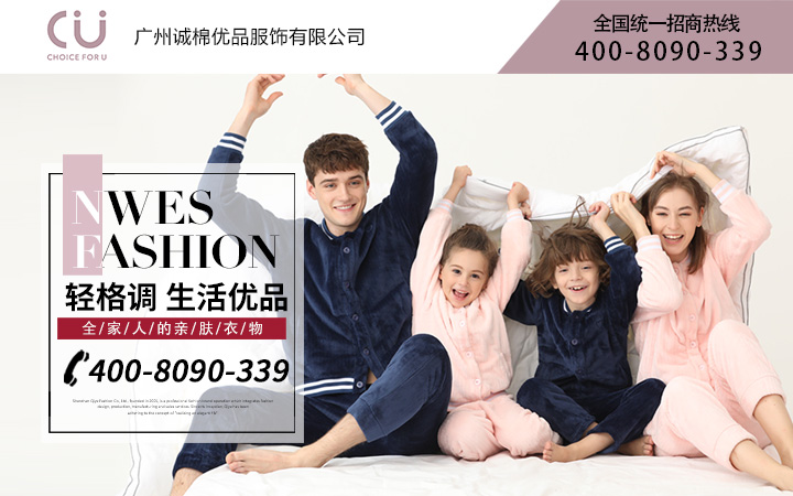廣州誠棉優品服飾有限公司