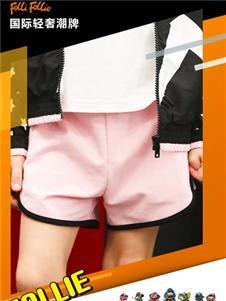 芙丽芙丽粉色短裤