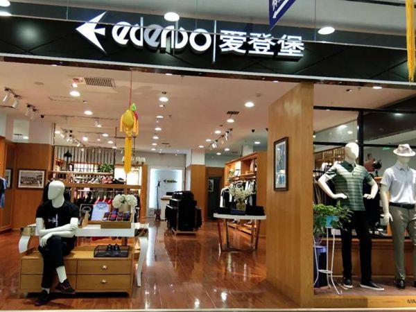 Edenbo爱登堡男装店