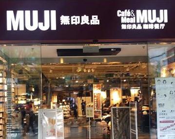 """無印良品""""入駐"""" 日本羅森便利店,未來將聯手開發自有品牌商品"""