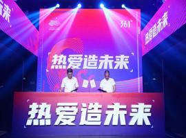 連續四屆成為亞運會官方合作伙伴 361°打造品牌的亞運內核