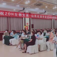 新零售,新思路   ZOH左韩西北区域终端技能培训会圆满落幕
