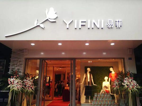 YIFINI易菲女装店品牌旗舰店店面
