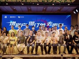 丽晶软件联合虎门服协、企业微信,探讨服企数字化转型!