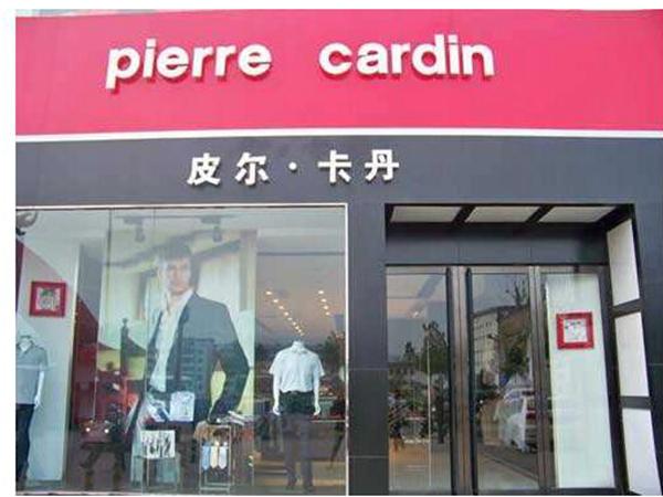 皮尔卡丹店铺展示