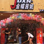 金蝶茜妮喜迎新店开业,定义女装时尚趋势!