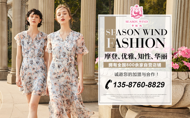 深圳市兴泰季候风服饰有限公司