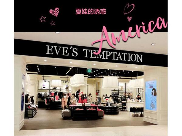 夏娃的诱惑内衣店铺图品牌旗舰店店面