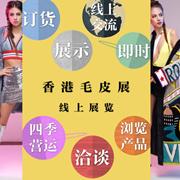 跳出框框,登上崭新平台 - 7月香港毛皮展移师线上举行