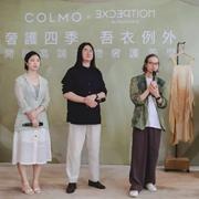 例外×COLMO丨开启衣物奢护美学