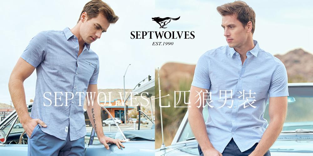七匹狼SEPTWOLVES