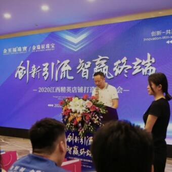 """""""2020金至福珠宝精英店铺打造""""培训峰会(江西站)胜利召开"""