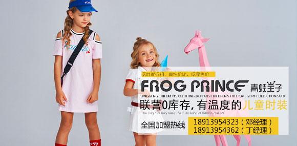 青蛙王子 打造平价儿童时装品牌!