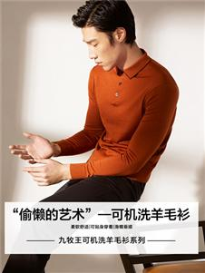 九牧王羊毛衫